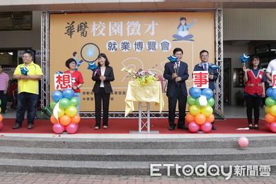 中華醫大校園就業博覽會 職缺搶人才