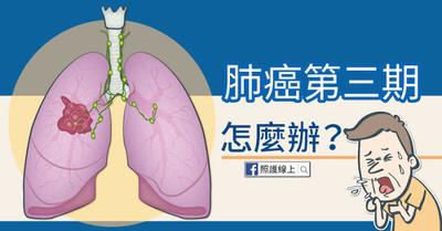肺癌第三期怎麼辦? 醫師圖文解說