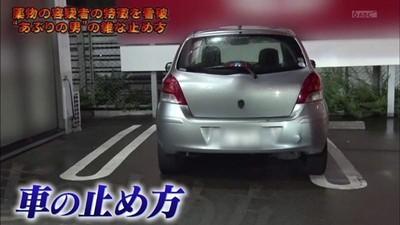 日本嚴抓毒蟲!警察分享「辨識祕招」:停車壓到白線可能有吸毒