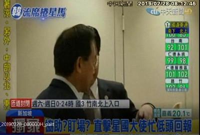 中天未檢討「獨立審查人」開罰50萬