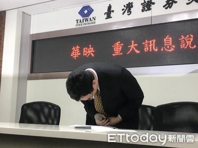 華映綠能大雷 公股損失23億元