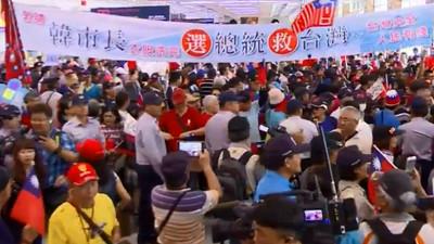 韓粉聚集機場迎接韓國瑜 齊喊:選總統救台灣