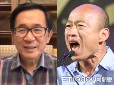 韓國瑜批鉅額貪汙 陳水扁邀辯論
