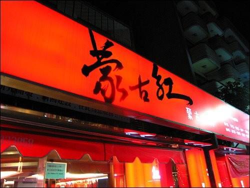 ▲蒙古紅- 全台灣最道地的蒙古火鍋。(圖/蒙古紅- 全台灣最道地的蒙古火鍋臉書)