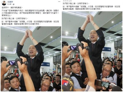 2男證實是警察 他們抱韓國瑜大腿高舉