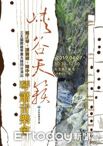 太魯閣琴簫音樂會 4月27日布洛灣登場