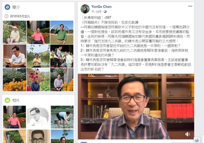 扁臉書開罵韓國瑜 中監:了解中