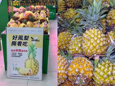 台灣鳳梨也不可分割 陸網瘋傳