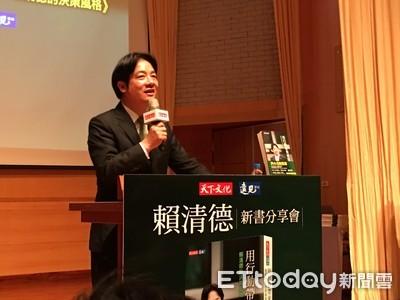 賴清德:打一場台灣典範級總統初選