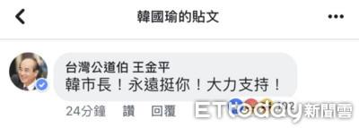 臉書留言要韓國瑜專心拚市政? 王金平:兩碼事!