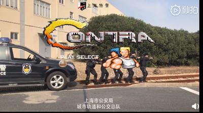 上海警察真人演繹「魂斗羅」
