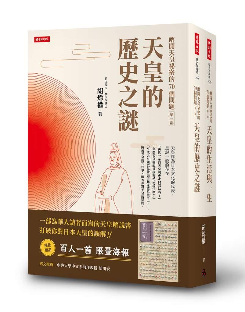 《解開天皇秘密的70個問題》書封(圖/業者時報出版提供)