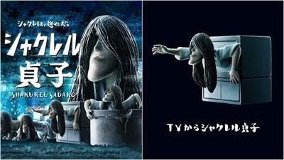 戽斗星球新居民 經典女鬼「戽斗貞子」 準備爬出電視機詛咒你囉