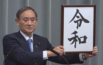 日本新年號「令和」 命名人曝光