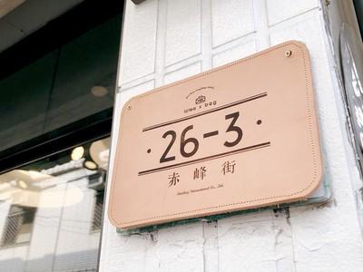 客製化設計門牌爆紅 3種材質最受歡迎