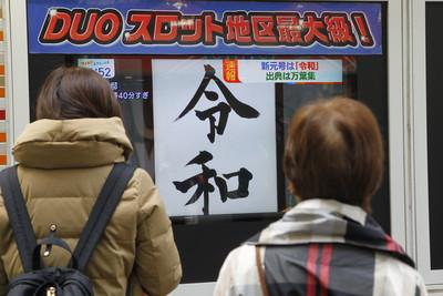 日本新年號「令和」撞大陸酒商商標