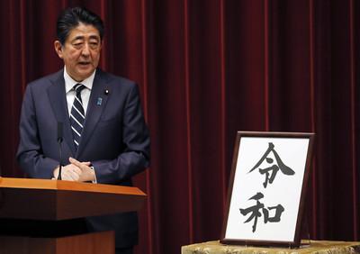 日本年號首用「令」 險藐視德川曾被禁用