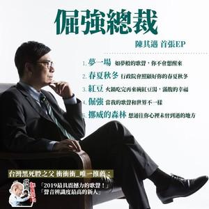 陳其邁出EP 蘇貞昌虧:他上次在立法院唱的不是很好
