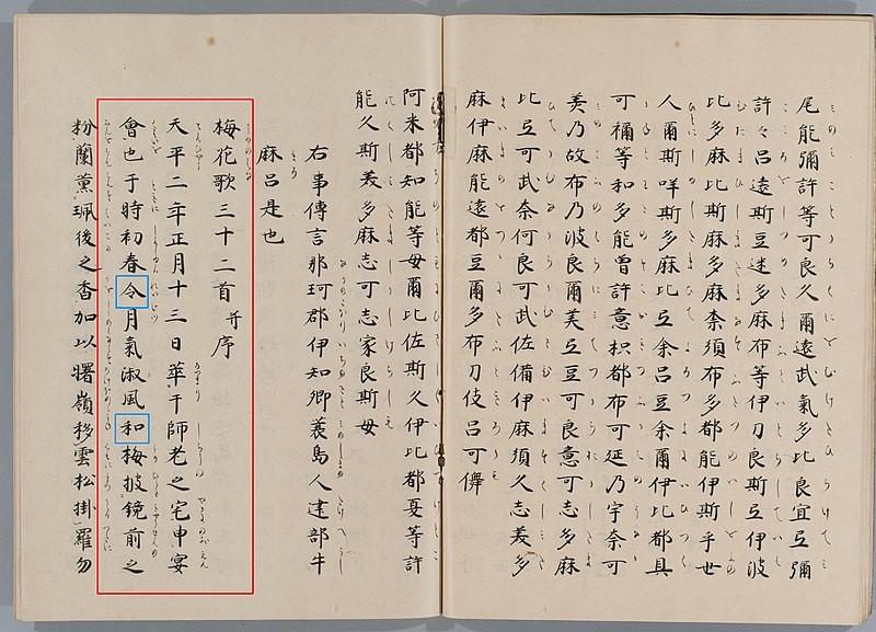 ▲▼日本新年號令和(圖/阿雜提供)