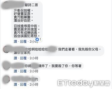 鄭孟洳質詢後 韓粉恐嚇「殺妳全家」