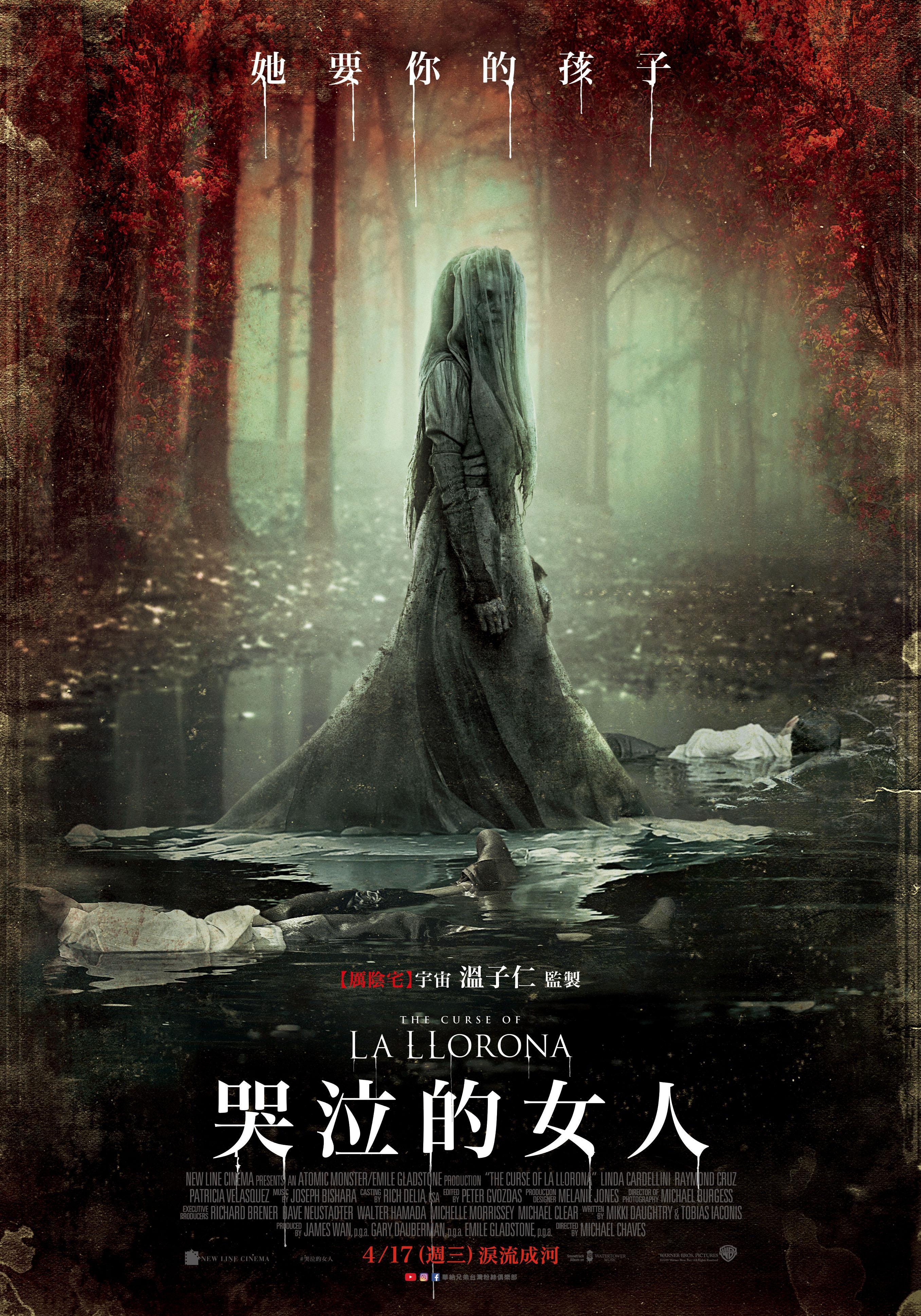 《哭泣的女人》海報。(圖/華納兄弟提供)
