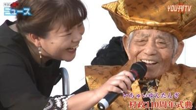 110歲日本人瑞將迎來第5個年號