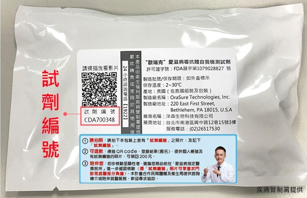 ▲▼愛滋篩檢試劑編號示意。(圖/疾管署提供)