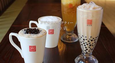 東京女高中生 想要「珍奶」當新年號