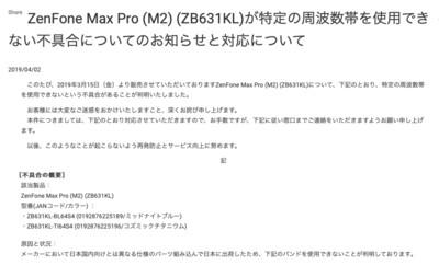 華碩新手機違反電波法 緊急在日回收ZenFone Max Pro M2