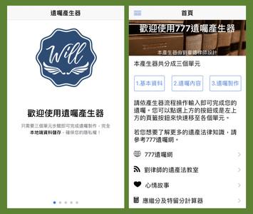 上網完成自己遺囑 免費App「777遺囑產生器」懶人包