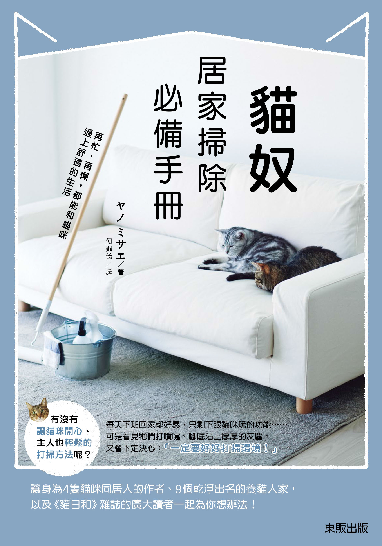 《貓奴居家掃除必備手冊:再忙、再懶,都能和貓咪過上舒適的生活》書封與配圖(圖/業者台灣東販提供)