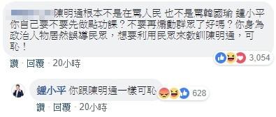 鐘小平想教訓陳明通 慘遭網友打臉
