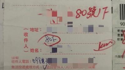 寄件地址「80號寫成80樓」 行銷窗口有多苦...等個包裹被炮成蜂窩