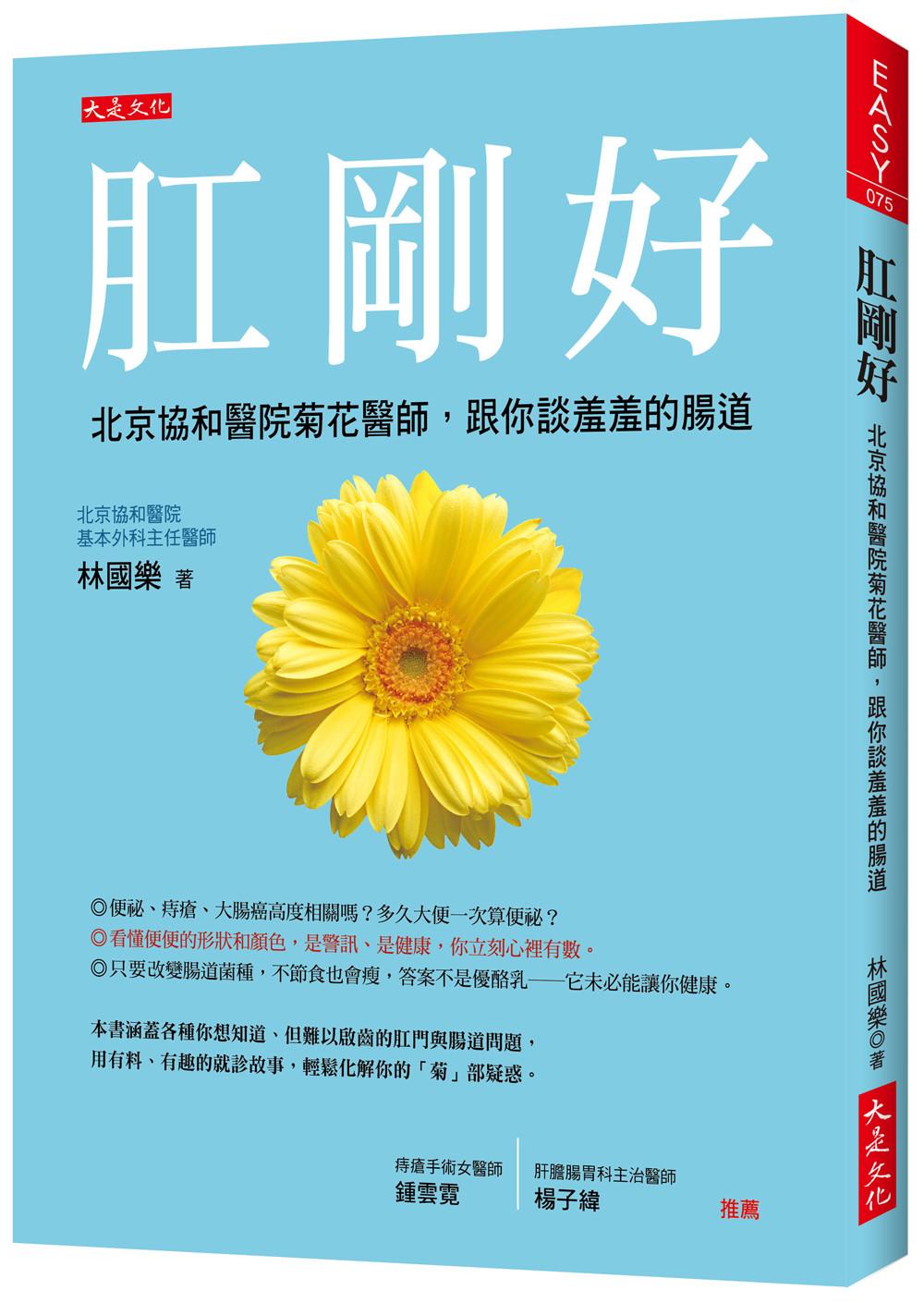 《肛剛好:看協和醫生細聊羞羞的腸道》書封(圖/中國輕工業出版社提供)