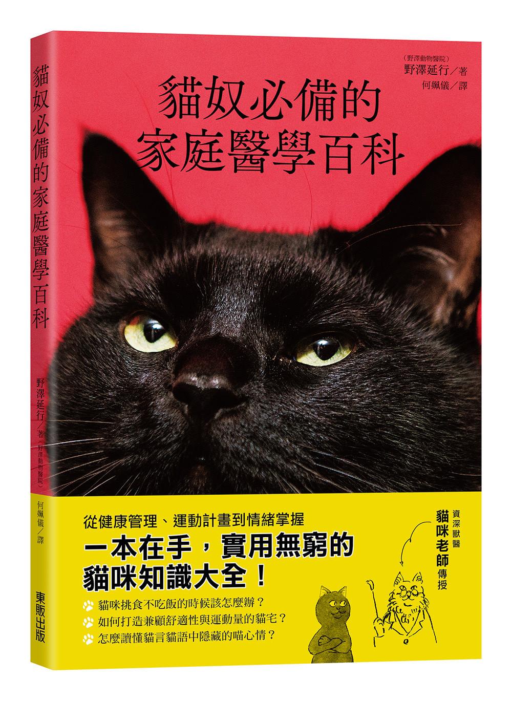 《貓奴必備的家庭醫學百科》(圖/台灣東販提供)