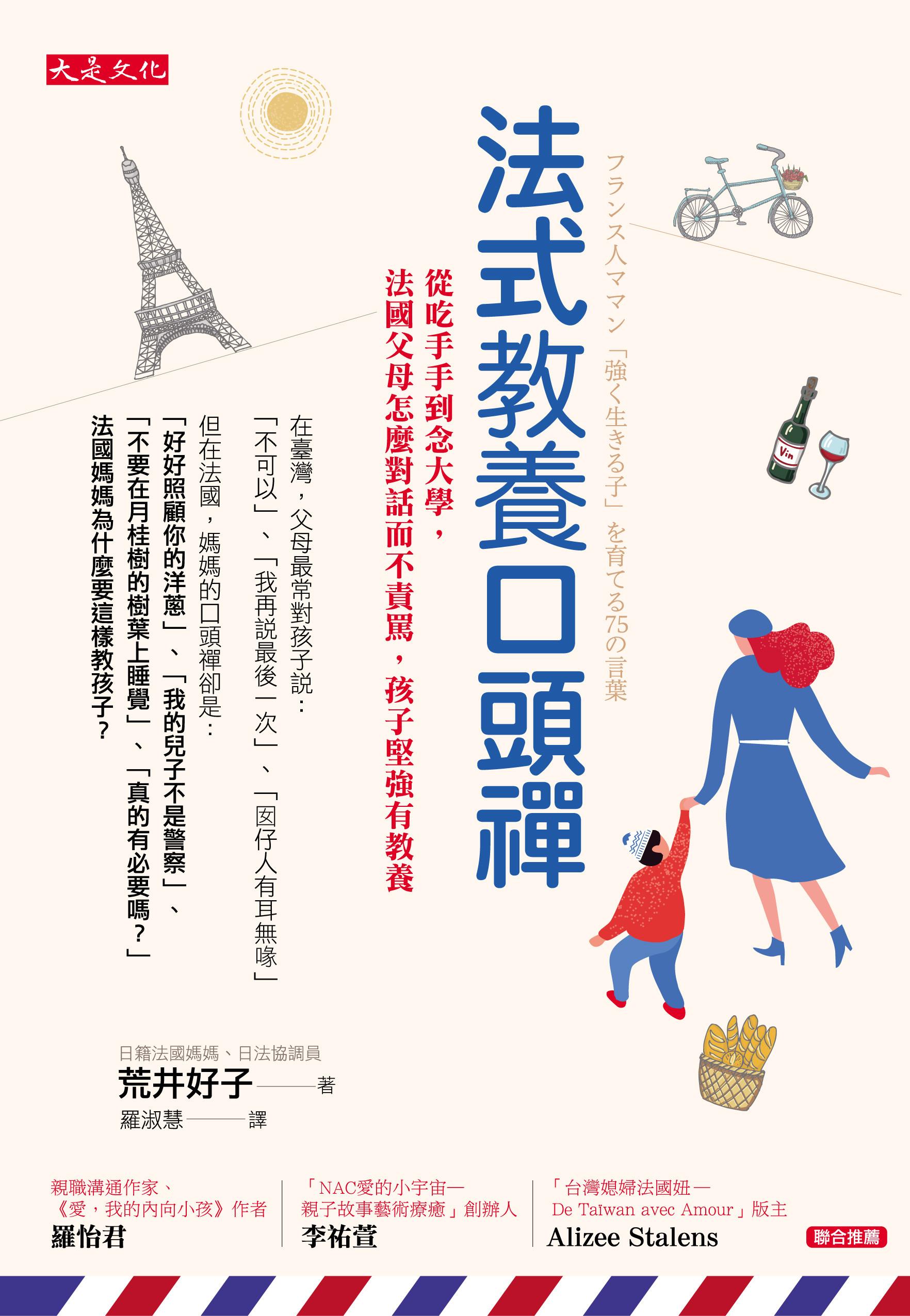 《法式教養口頭禪》書封(圖/大是文化提供)