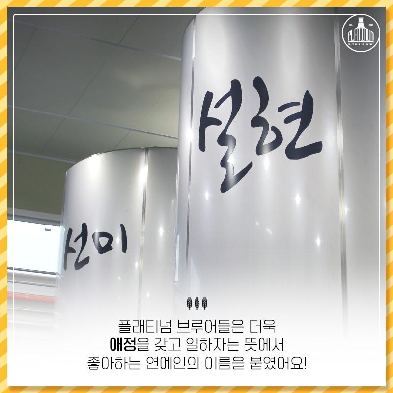 ▲▼南韓酒廠釀酒槽引爭議(圖/翻攝自플래티넘 Platinum Craft Brewing Co.粉專)