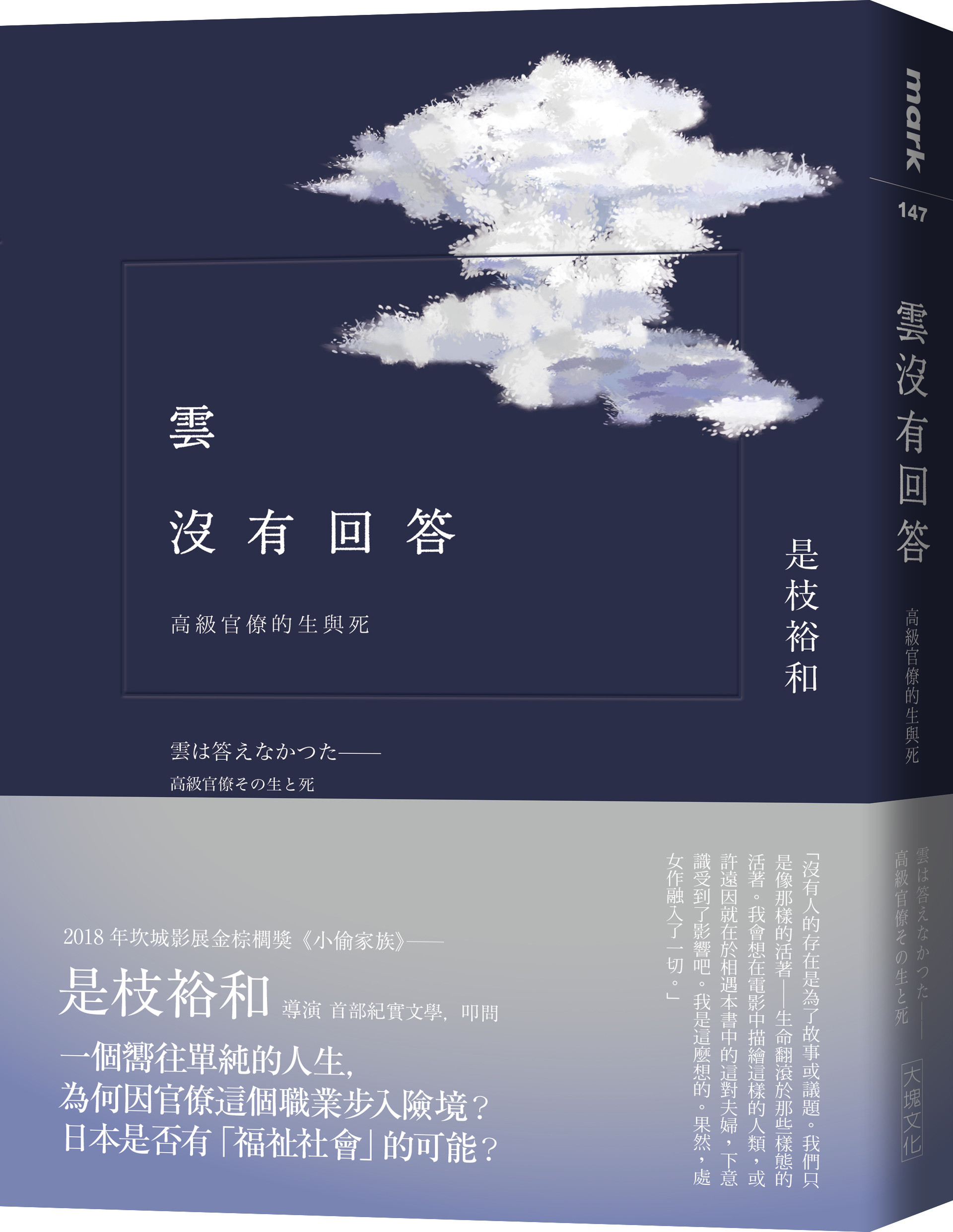 《雲沒有回答:高級官僚的生與死》(圖/大塊文化提供)