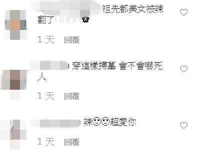 ▲▼《黑澀會》薔薔掃墓尺度全開!(圖/翻攝自Facebook/林嘉凌 薔薔Maze)