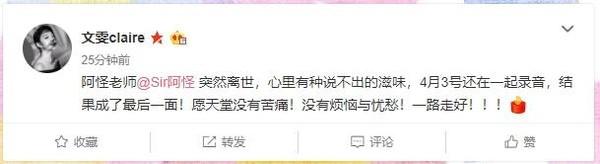 ▲女歌手文雯稱3天前剛與阿怪一起錄音。(圖/翻攝自微博/文雯)