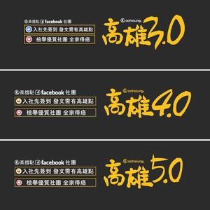 社團《高雄2.0》被消失!臉書36字淡回