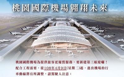 興建第三航廈 桃機聯外交通動線調整
