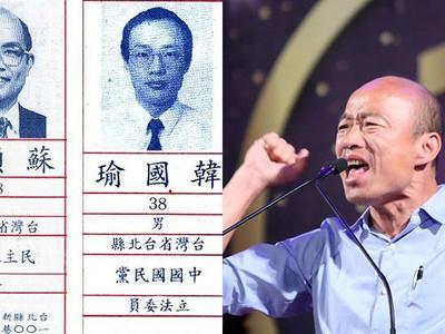 韓國瑜20年前政見曝光 網狂讚