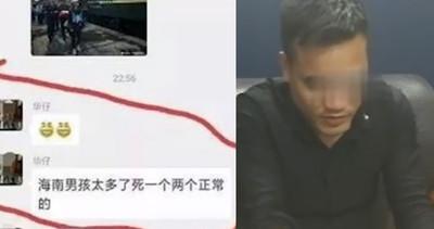 網友辱罵四川山火殉職消防被捕