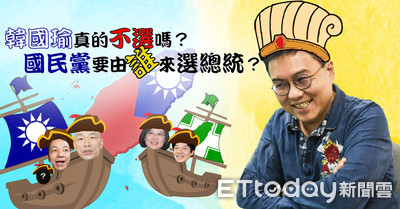單厚之/韓國瑜真的不選嗎?國民黨要由誰來選總統?