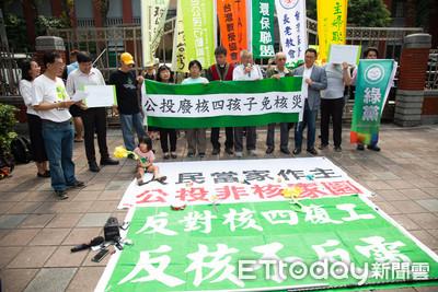 不滿民進黨不分區名單 環團:非常失望