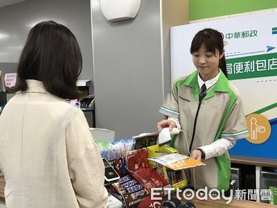 中華郵政、全家合推「便利包店到宅」