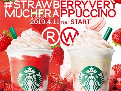 日本星巴克「草莓星冰樂」回歸