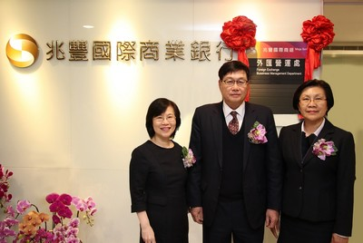 兆豐銀 成立外匯營運處