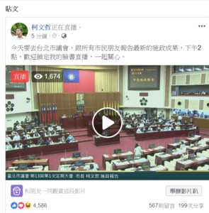 柯文哲施政報告答詢 臉書全程直播